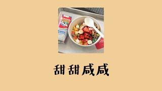 Download lagu [THAISUB/PINYIN]《甜甜咸咸》tián tián xián xián - 赵芷彤 | แปลเพลงจีน