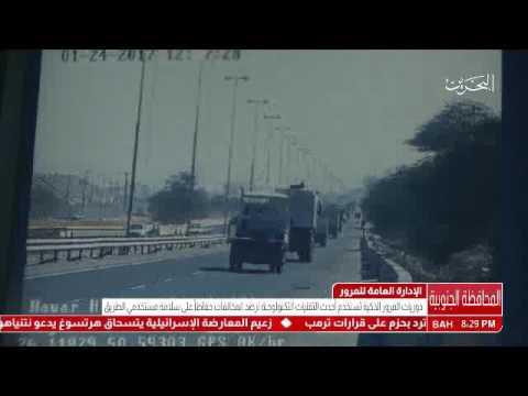 البحرين : تقرير - الإدارة العامة للمرور بشأن استخدام  دوريات المرور الذكية احدث التقنيات