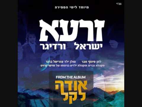 Yisroel Werdyger - Zaroh - Vocals Only Special for Sefirah