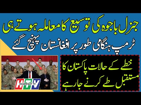 Haqeeqat TV: Donald Trump Reaches to Afghanistan on a Surprising Thanksgiving Tour