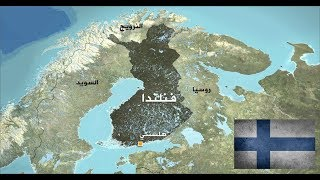 أين تقع فنلندا Youtube