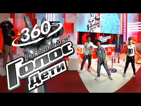 Смотрим видео 360 вместе с участниками шоу и распеваемся - Голос.Дети - Сезон 4