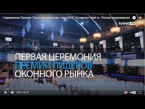 """I Церемония Премии """"Оконная компания года-2015"""" по версии Tybet.ru. Полная видеоверсия"""