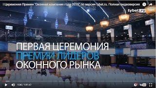 видео Премия индустрии светопрозрачных конструкций «Оконная компания года-2016»