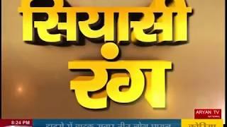 News World - SiYasi Rang Anchor With Rajesh Soni