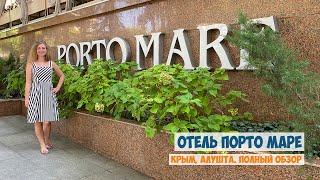 Парк отель Porto Mare Крым Алушта отель Порто Маре Полный обзор