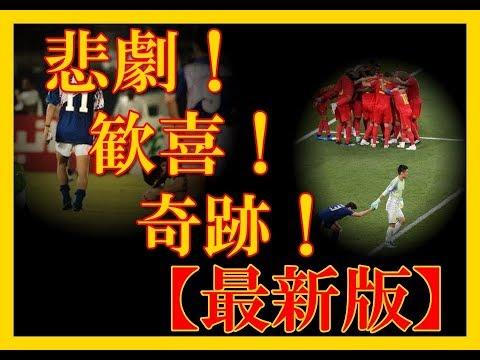 【ロストフの悲劇】日本代表、ベルギーに敗れ、新たな伝説が生まれる。日本代表の伝説の軌跡-最新版-【ドーハの悲劇からロストフの悲劇まで】