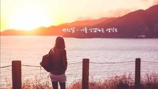 [K-POP] 변진섭 – 너를 잊겠다는 생각은 韩国歌曲