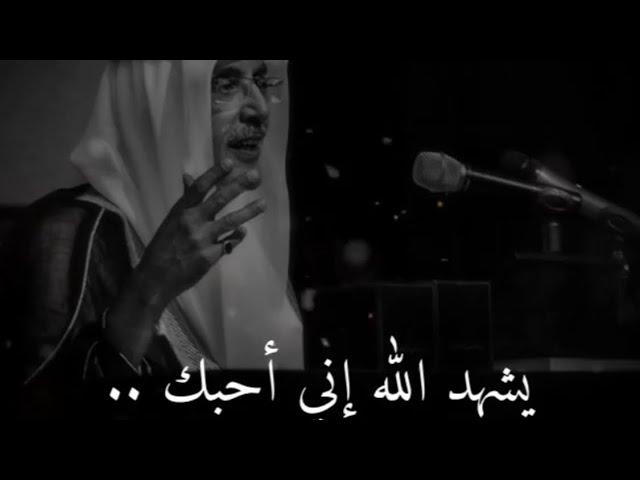 بدر عبدالمحسن يشهد الله اني احبك Youtube