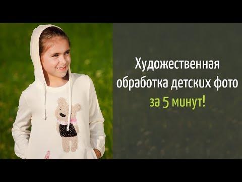 Художественная обработка детских фото за 5 минут