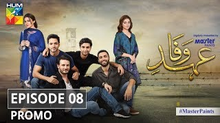 Ehd e Wafa Episode 8 Promo - Digitally Presented by Master Paints HUM TV Drama