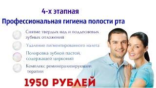 4-х этапная Профессиональная чистка зубов 1950 рублей(, 2014-10-14T09:34:09.000Z)