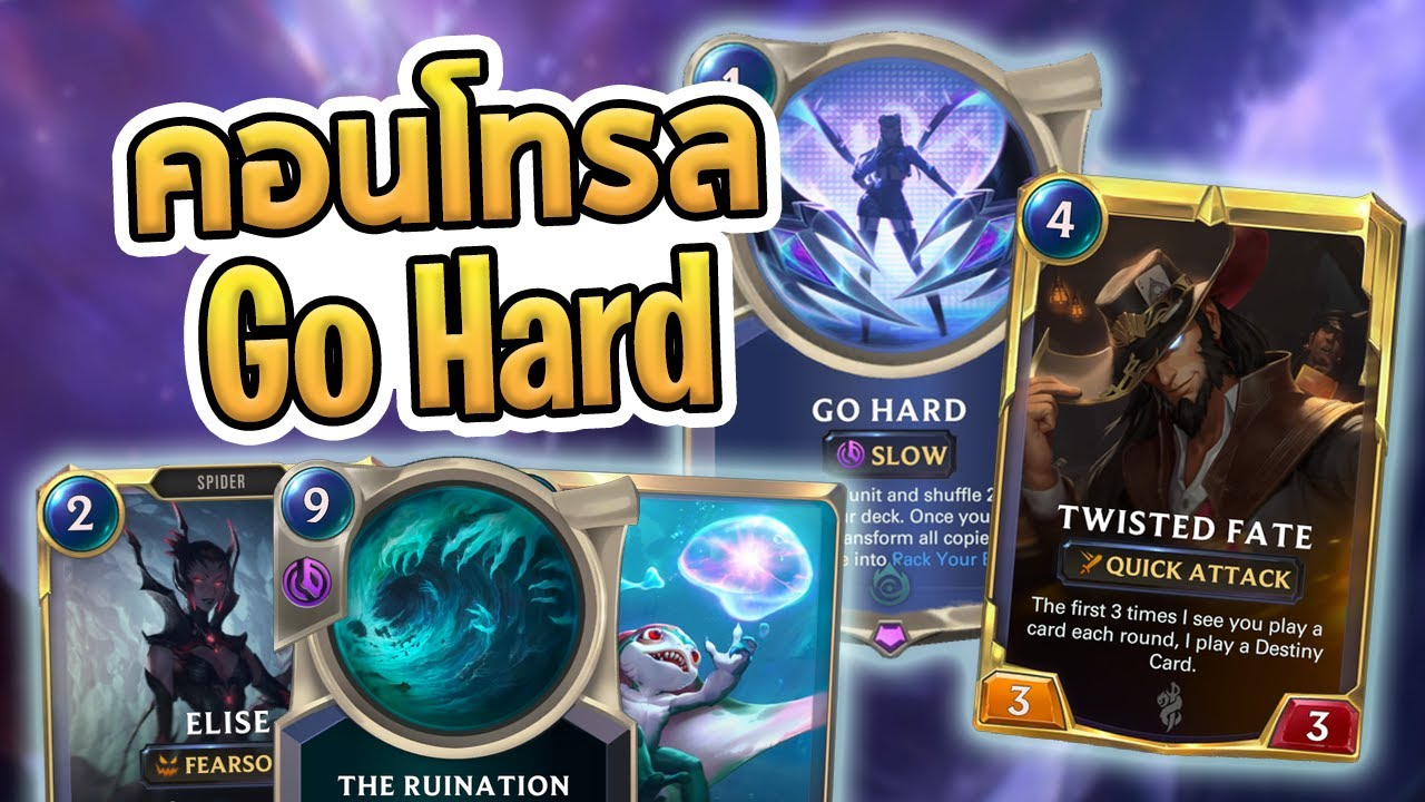 Download [Inorin] TF Go Hard เด็คคอนโทรลที่มีดาเมจปิดเกมพร้อมเคลียบอร์ด - Legends of Runeterra