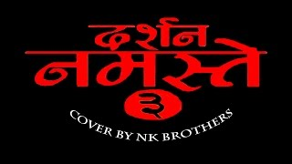 Darshan Namaste 3 ll Rajesh Payal Rai ll A Cover By NK Brothers