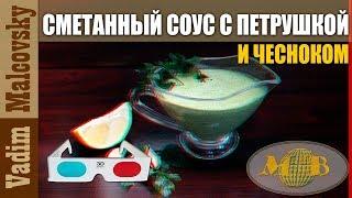3D stereo red-cyan Рецепт Сметанный соус с петрушкой и чесноком. Мальковский Вадим