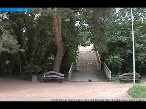 ТРК ВіККА: У парку Черкас із мосту впала жінка