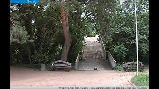 У парку Черкас із мосту впала жінка