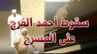 سقوط أحمد الفرج في مسرحية قلب للبيع في الرياض