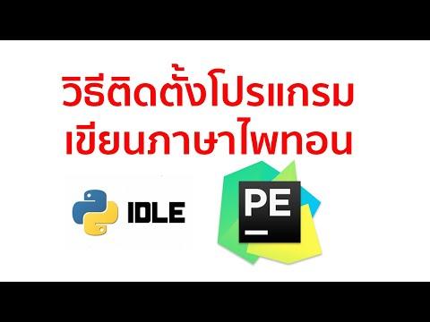 วิธีติดตั้งโปรแกรมเขียนภาษาไพทอน python idle และ pycharm edu