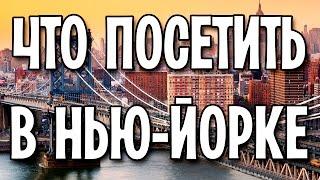 видео Что посмотреть в Нью-Йорке за 3 дня?!
