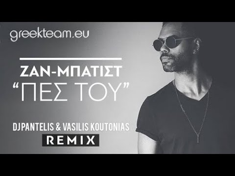 Zan Batist - Πες του (Dirty Version) | Dj Pantelis & Vasilis Koutonias Remix | 2016