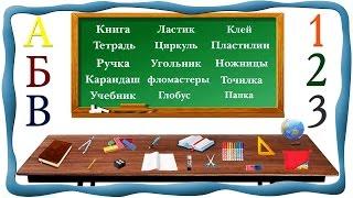 Учим предметы школьного стола, У школьника на столе. Обучающее и развивающее видео для детей