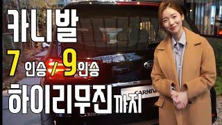 카니발 7인승 vs 9인승 정답은? (feat.하이리무진)