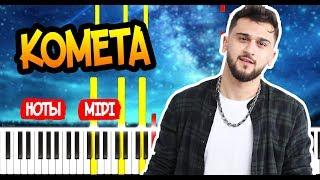 Jony - Комета - На пианино - Ноты
