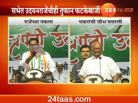 Satara | Udyanraje Bhosale And Sharad Pawar Campaigning For Lok Sabha Election