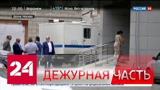 Вести. Дежурная часть от 12.09.2020 - Россия 24