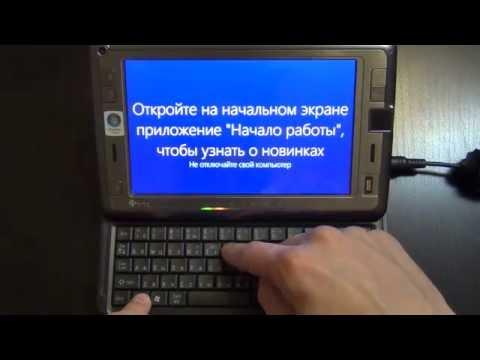 Установка Windows 10 на HTC Shift