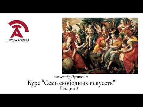 Философия эпохи средневековья