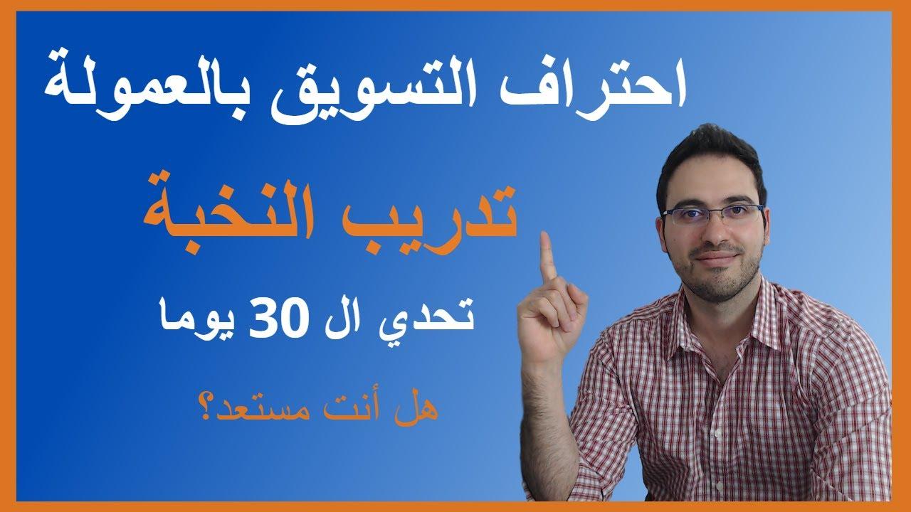 احتراف التسويق بالعمولة تدريب النخبة تحدي 30 يوم    الافيليت ماركتنغ   علاء الحسن