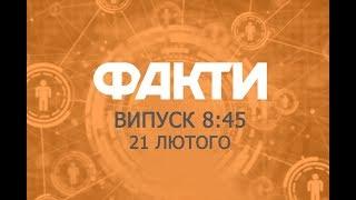 Факты ICTV - Выпуск 8:45 (21.02.2019)