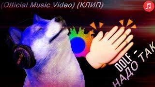 #хочубас DOLF - НАДО ТАК (Official Music Video) (КЛИП)