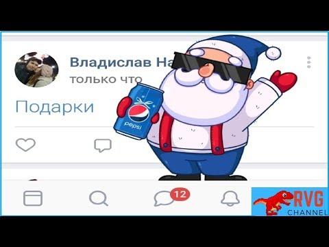 Фишка ВКОНТАКТЕ. НОВЫЙ ГОД СО ВКУСОМ ПЕПСИ / PEPSI