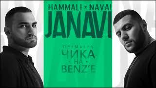 Скачать HammAli Navai Чика на BENZ е 2018 JANAVI