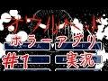 #1【ホラー脱出ゲームアプリ】オウルヘッド 実況プレイ