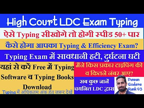 High Court LDC