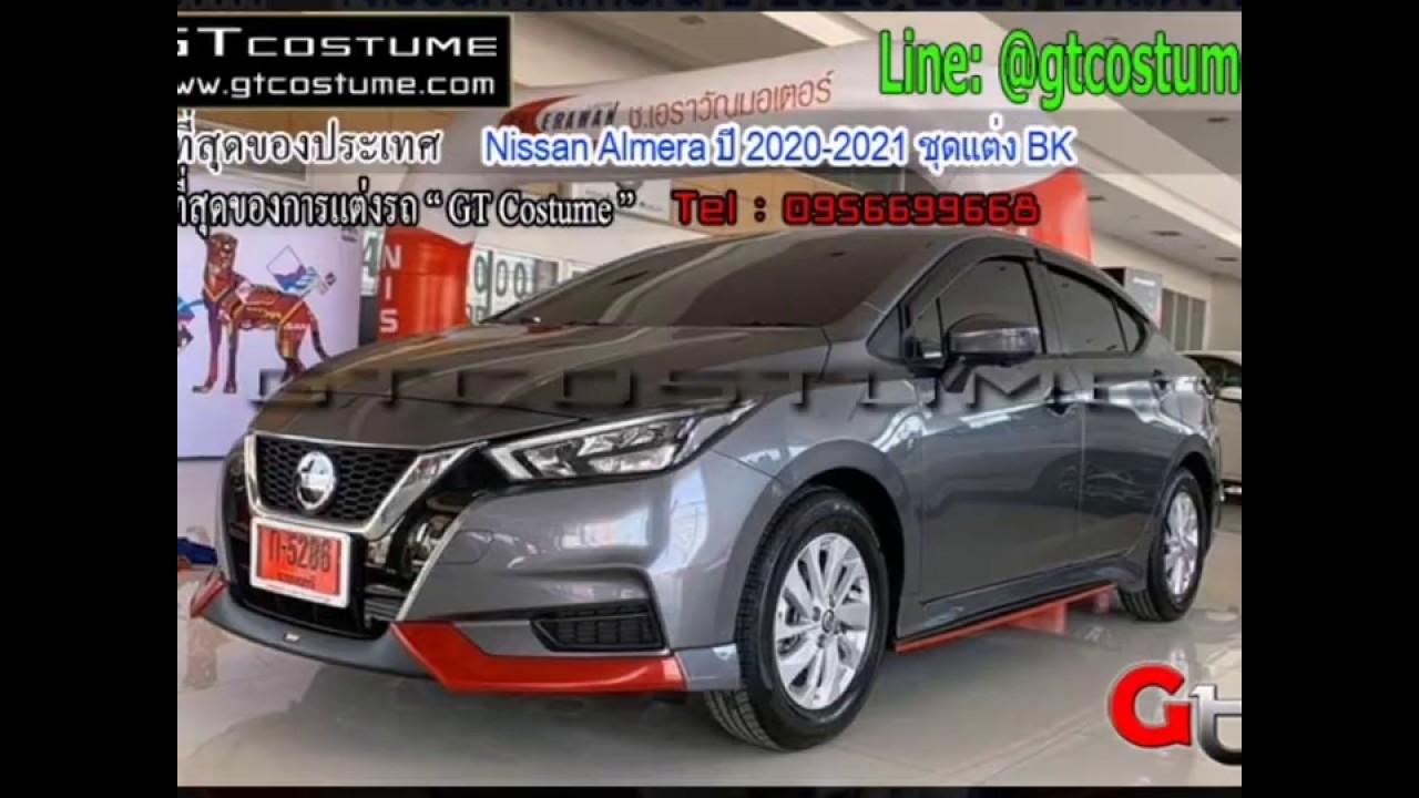 แต่งรถ nissan almera ปี 2020-2021 ชุดแต่ง bk - youtube