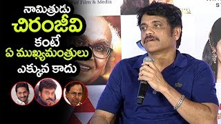 Nagarjuna Emotional Words about Megastar Chiranjeevi at ANR awards Press meet | Filmylooks