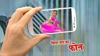 Rajsthani Dj Song 2018 - Bina Taar Ka Phone - Latest Dj Marwari Video -  Full Hd Song