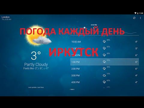 Погода каждый день Иркутск 21.09.2016