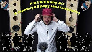 Pride Ruby Air, 4 скрипку в 5 ряду заказывали???