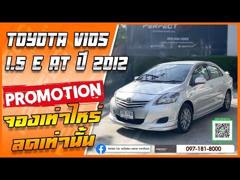 รีวิว รถมือสอง TOYOTA VIOS 1.5 E AT ปี 2012 📲โทร.097-181-8000