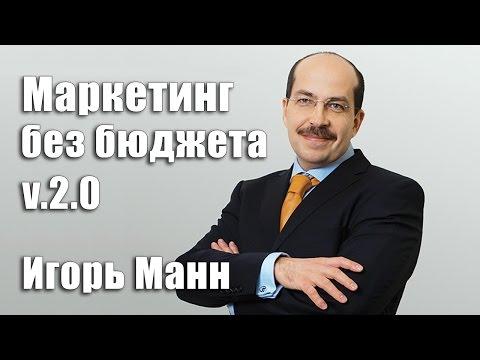 видео: Маркетинг без бюджета 2.0 | Советы на 2019 год | Игорь Манн [Вебинары]