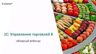 1С:Управление торговлей 8 - подробная видео демонстрация