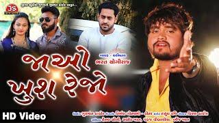 Jao Khush Rejo - HD Video - Bharat Yogiraj - New Gujarati Bewafa Song