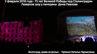 Лазерное шоу 2 февраля 2018 в Волгограде- 75 лет победы под Сталинградом