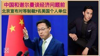 """美国傻眼!北京下狠手和谢尔曼会谈前对等报复美国""""套路"""",外交部宣布中方制裁7个人和单位!被制裁人员几乎都涉及金融和经济领域!中国态度明确:求人要有个求人的态度!"""